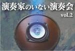 演奏家のいない演奏会vol.2